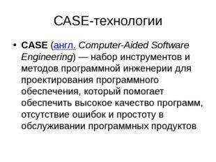 САSE-технологии CASE(англ.Computer-Aided Software Engineering)— набор инст
