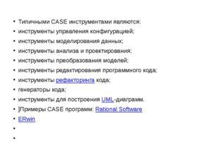 Типичными CASE инструментами являются: инструменты управления конфигурацией;