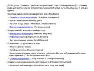 Двенадцать основных приёмов экстремального программирования (по первому изда