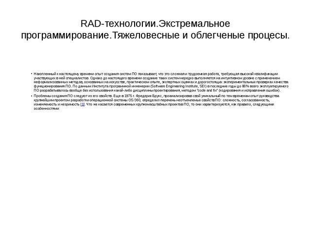 RAD-технологии.Экстремальное программирование.Тяжеловесные и облегченые проце...