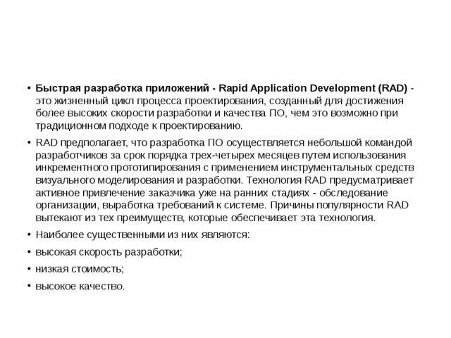 Быстрая разработка приложений - Rapid Application Development (RAD)- это жи...