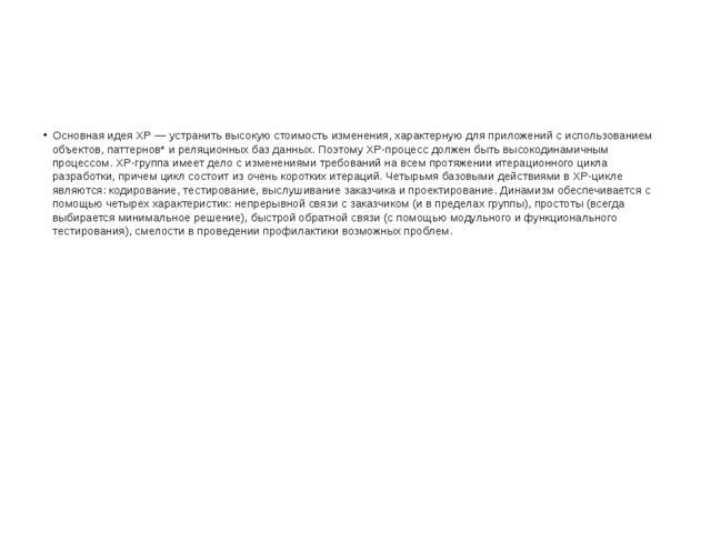 Основная идея ХР — устранить высокую стоимость изменения, характерную для пр...