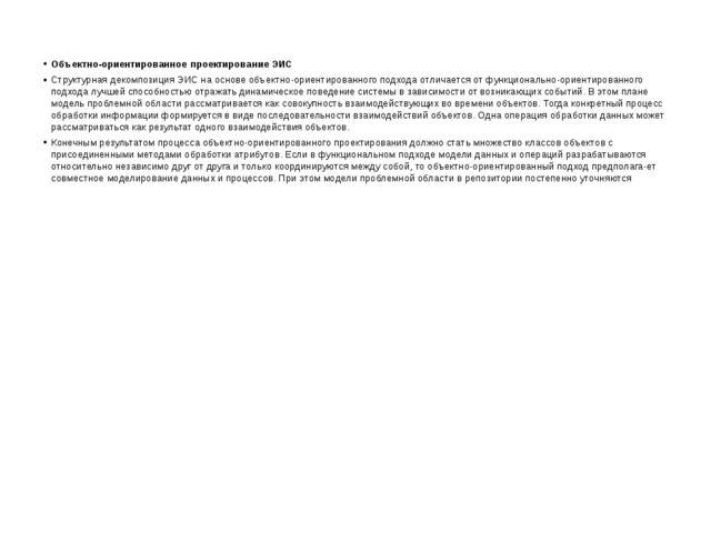 Объектно-ориентированное проектирование ЭИС Структурная декомпозиция ЭИС на...