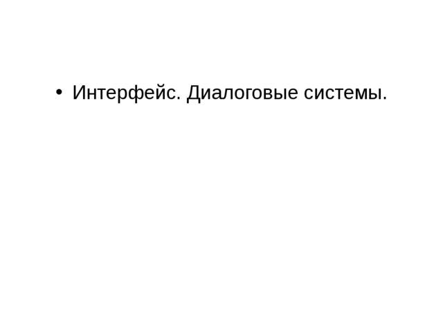 Интерфейс. Диалоговые системы.