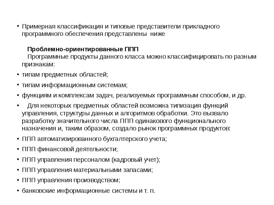 Примерная классификация и типовые представители прикладного программного обе...