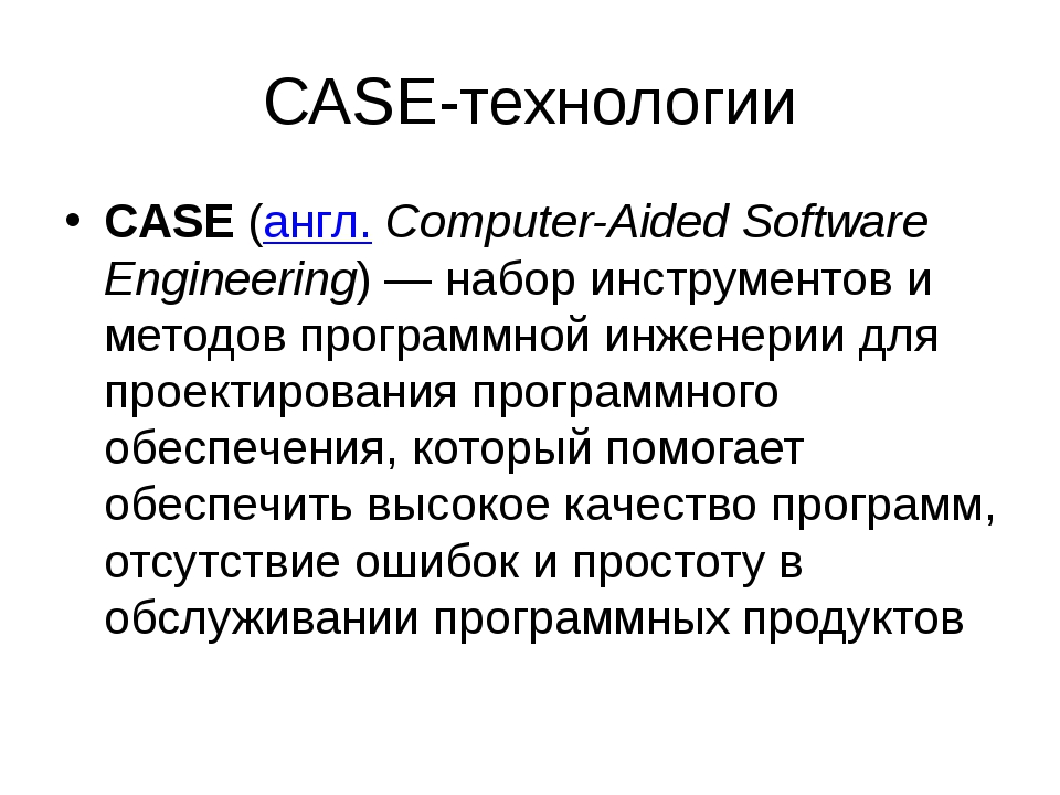 САSE-технологии CASE(англ.Computer-Aided Software Engineering)— набор инст...