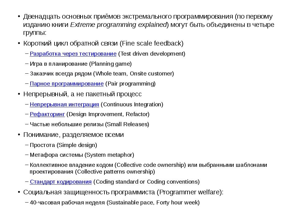 Двенадцать основных приёмов экстремального программирования (по первому изда...