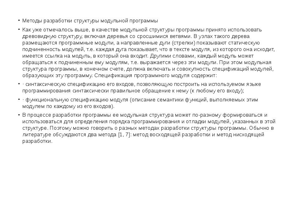 Методы разработки структуры модульной программы Как уже отмечалось выше, в к...