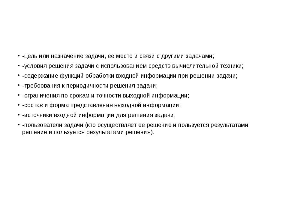 -цель или назначение задачи, ее место и связи с другими задачами; -условия р...