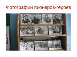 Фотографии пионеров-героев