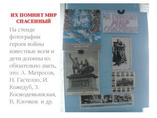 ИХ ПОМНИТ МИР СПАСЕННЫЙ На стенде фотографии героев войны известные всем и де