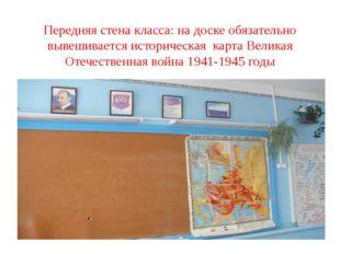 Передняя стена класса: на доске обязательно вывешивается историческая карта В