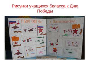 Рисунки учащихся 5класса к Дню Победы