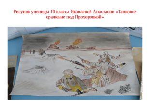 Рисунок ученицы 10 класса Яковлевой Анастасии «Танковое сражение под Прохоров