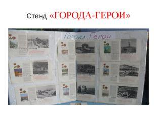Стенд «ГОРОДА-ГЕРОИ»