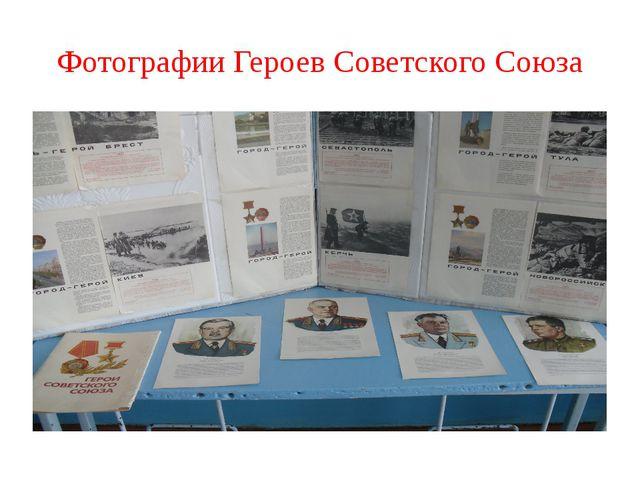 Фотографии Героев Советского Союза
