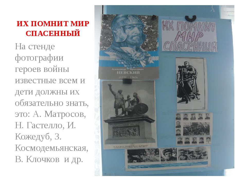 ИХ ПОМНИТ МИР СПАСЕННЫЙ На стенде фотографии героев войны известные всем и де...