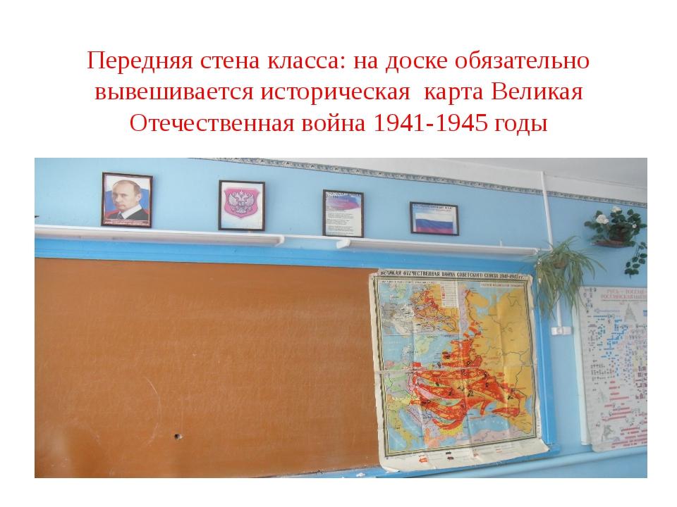 Передняя стена класса: на доске обязательно вывешивается историческая карта В...