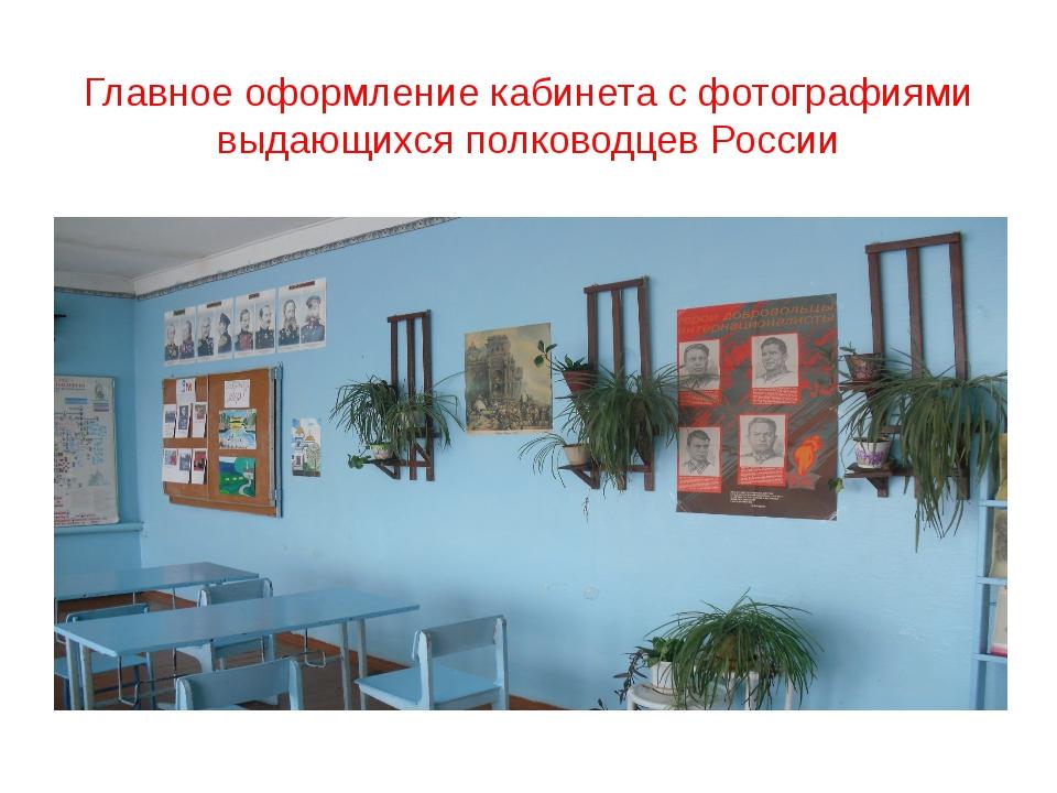 Главное оформление кабинета с фотографиями выдающихся полководцев России