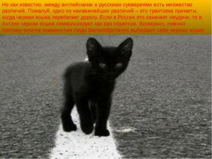 Но как известно, между английскими и русскими суевериями есть множество разли