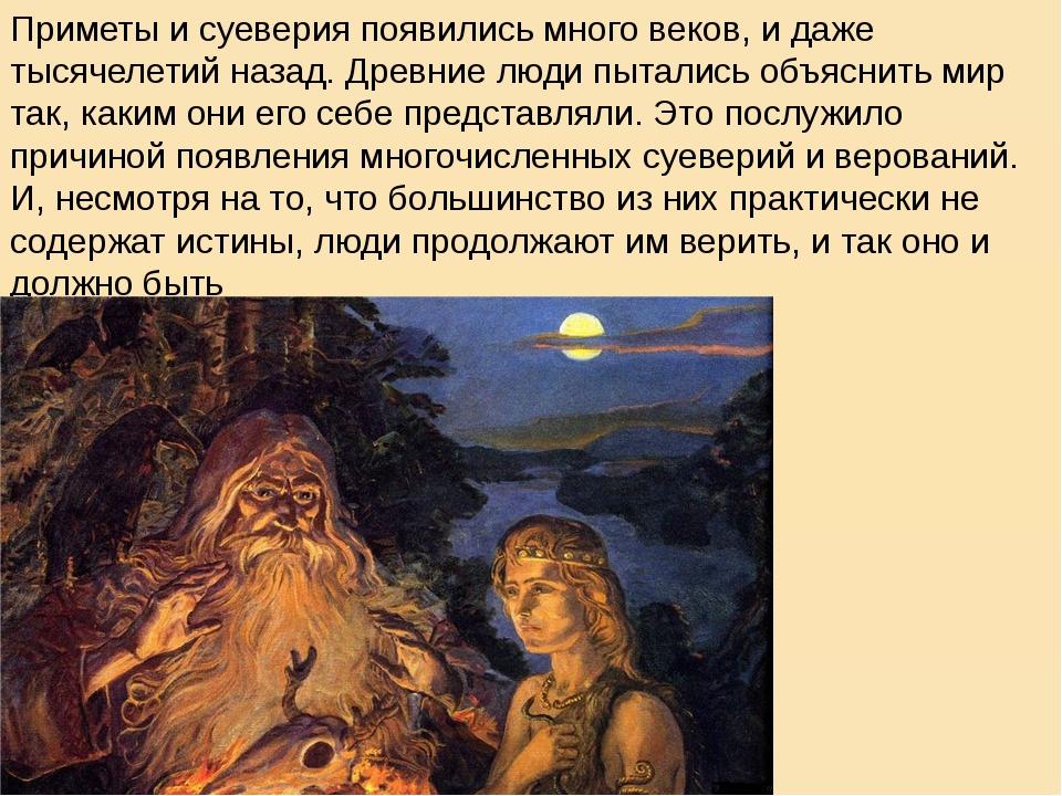 Приметы и суеверия появились много веков, и даже тысячелетий назад. Древние л...