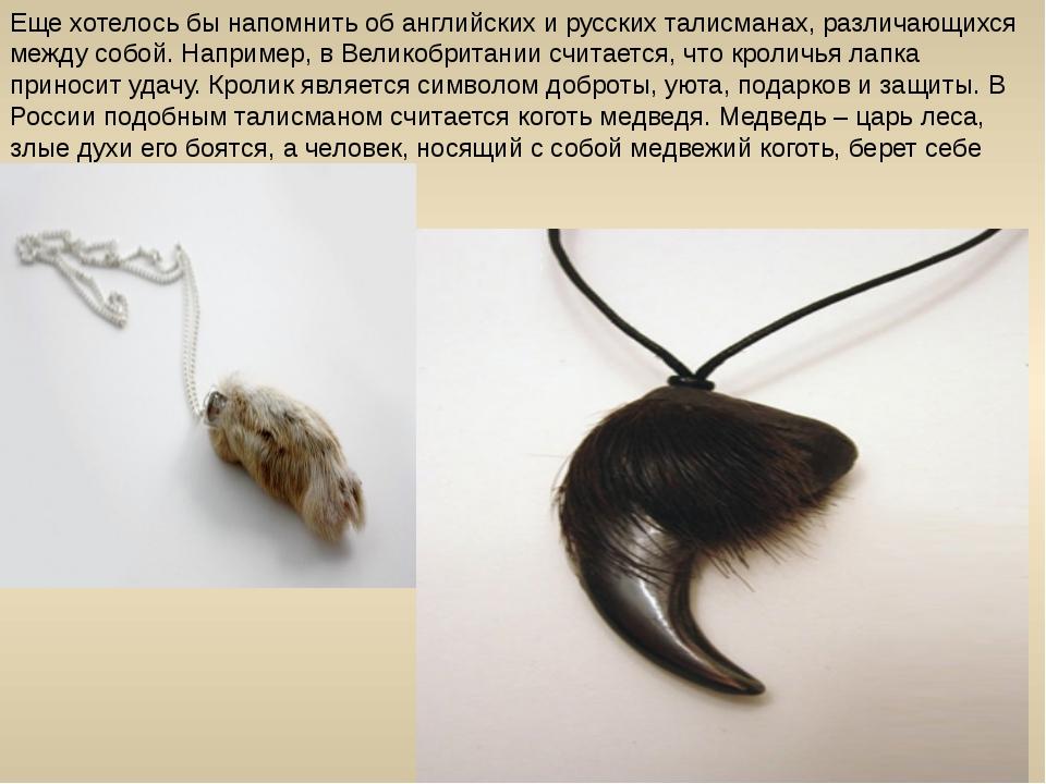 Еще хотелось бы напомнить об английских и русских талисманах, различающихся м...
