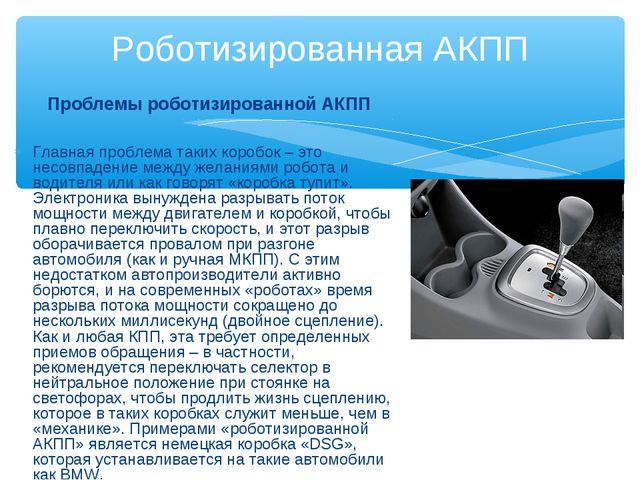 Проблемы роботизированной АКПП Главная проблема таких коробок – это несовпаде...