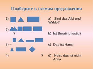 Подберите к схемам предложения 1)