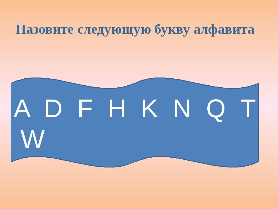 Назовите следующую букву алфавита