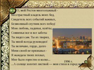 О, мой Ростов многоэтажный - Бесстрастный кладезь моих бед, Свидетель всех с