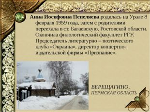 Анна Иосифовна Пепеляевародилась на Урале 8 февраля 1959 года, затем с родит
