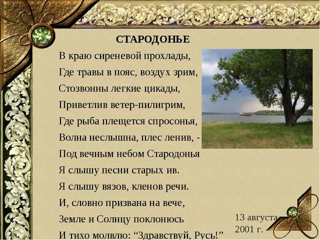 СТАРОДОНЬЕ В краю сиреневой прохлады, Где травы в пояс, воздух зрим, Стозво...
