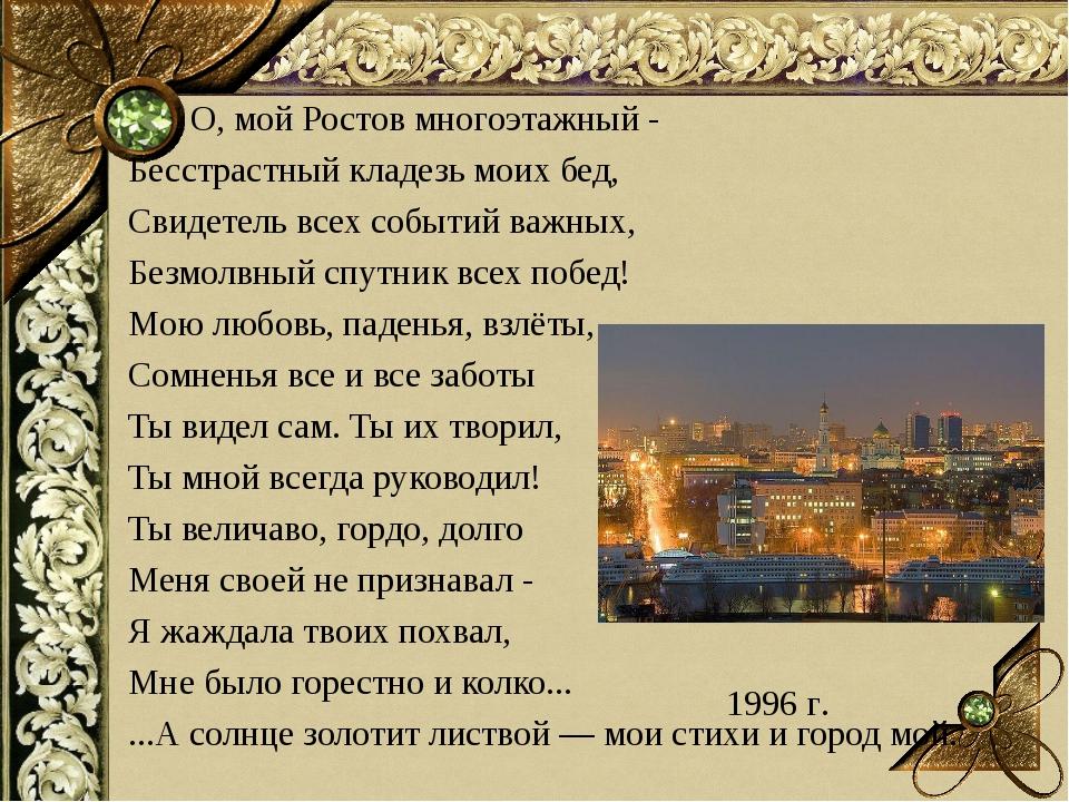 О, мой Ростов многоэтажный - Бесстрастный кладезь моих бед, Свидетель всех с...