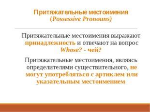 Притяжательные местоимения (Possessive Pronouns) Притяжательные местоимения в