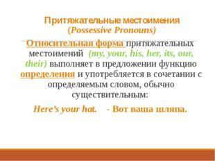 Притяжательные местоимения (Possessive Pronouns) Относительная форма притяжат