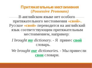 Притяжательные местоимения (Possessive Pronouns) В английском языке нет особо