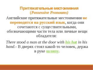 Притяжательные местоимения (Possessive Pronouns) Английские притяжательные ме