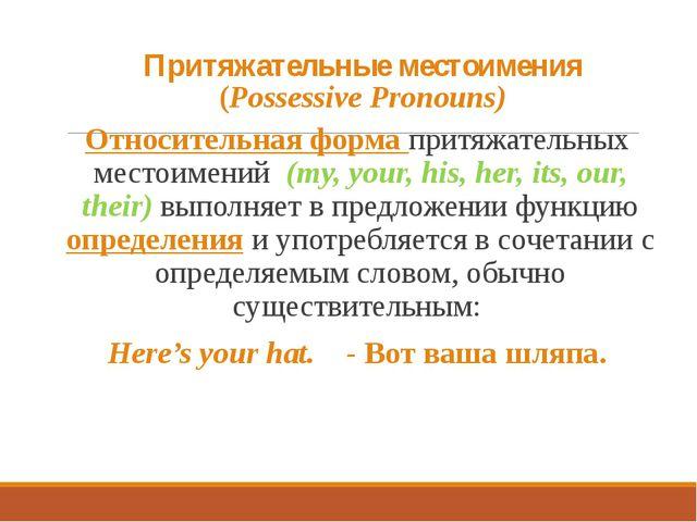 Притяжательные местоимения (Possessive Pronouns) Относительная форма притяжат...
