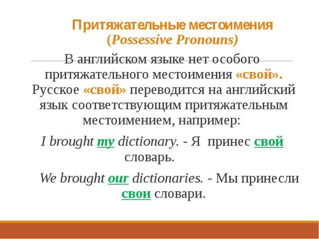 Притяжательные местоимения (Possessive Pronouns) В английском языке нет особо...