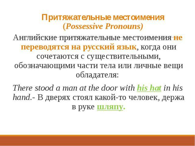 Притяжательные местоимения (Possessive Pronouns) Английские притяжательные ме...