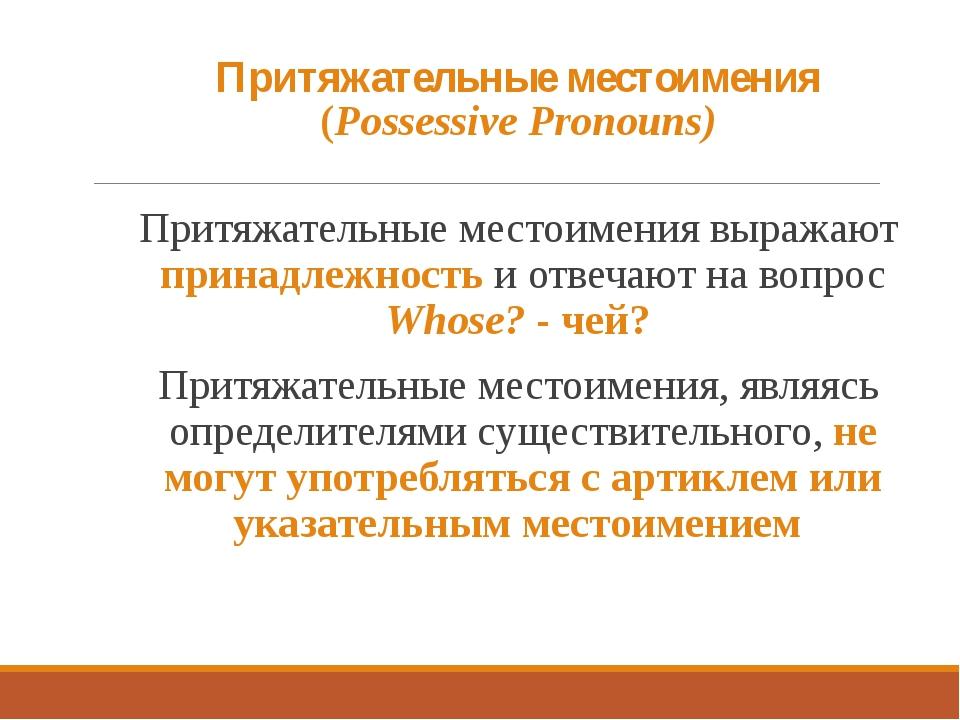 Притяжательные местоимения (Possessive Pronouns) Притяжательные местоимения в...