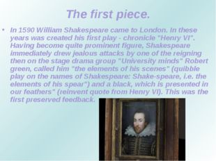 The first piece. In 1590 William Shakespeare came to London. In these years w