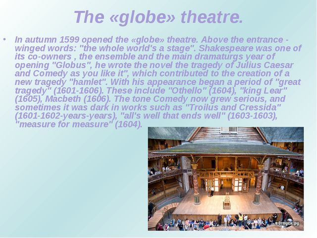 The «globe» theatre. In autumn 1599 opened the «globe» theatre. Above the ent...