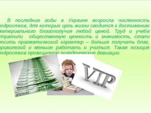 В последние годы в Украине возросла численность подростков, для которых цель