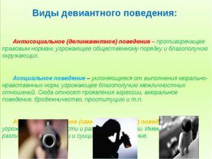 Виды девиантного поведения: Антисоциальное (делинквентное) поведение – прот