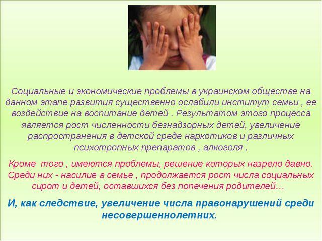 Социальные и экономические проблемы в украинском обществе на данном этапе ра...