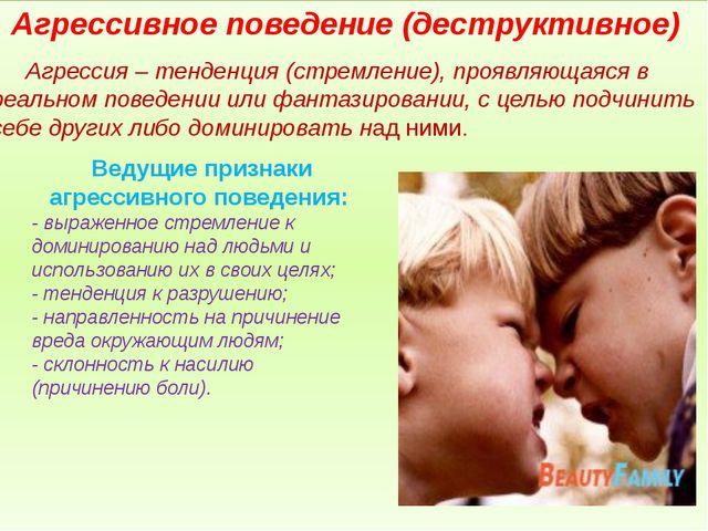 Агрессивное поведение (деструктивное) Агрессия – тенденция (стремление), пр...