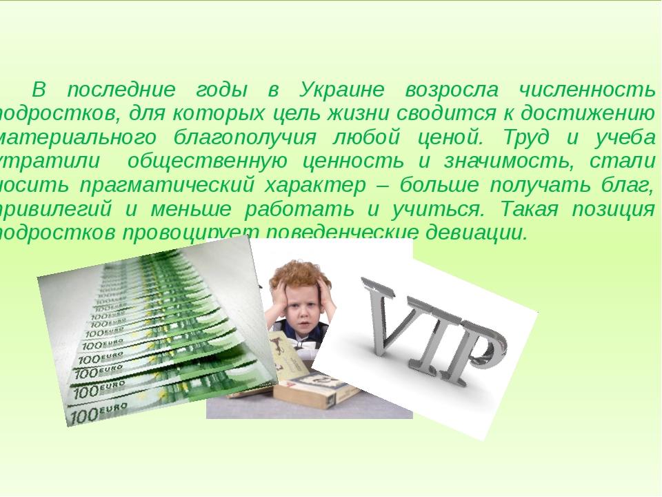 В последние годы в Украине возросла численность подростков, для которых цель...