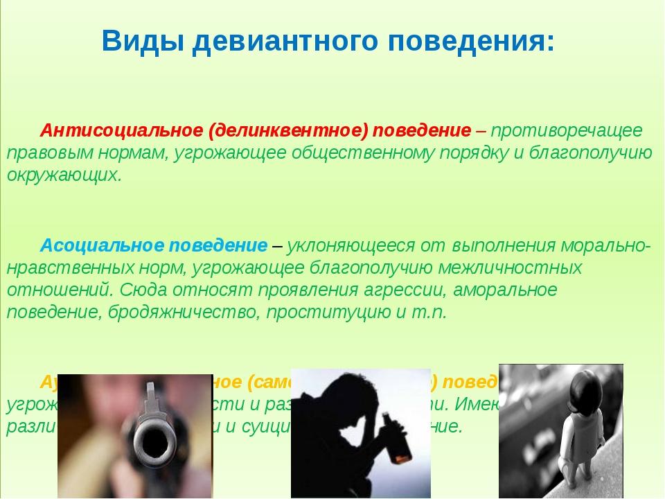 Виды девиантного поведения: Антисоциальное (делинквентное) поведение – прот...
