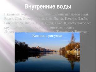 Внутренние воды Главными водными артериями Европы являются реки Волга, Дон, Д